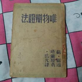 唯物辩证法(读书出版社出版、新中国书局发行、49年长春再版、发行一万册)
