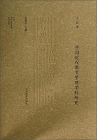 中国近代教育管理研究系列:中国近代教育管理学科研究