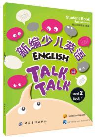 新编少儿英语(第2级 第3册)