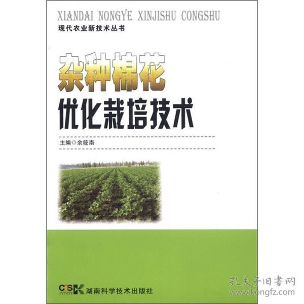 现代农业新技术丛书:杂种棉花优化栽培技术