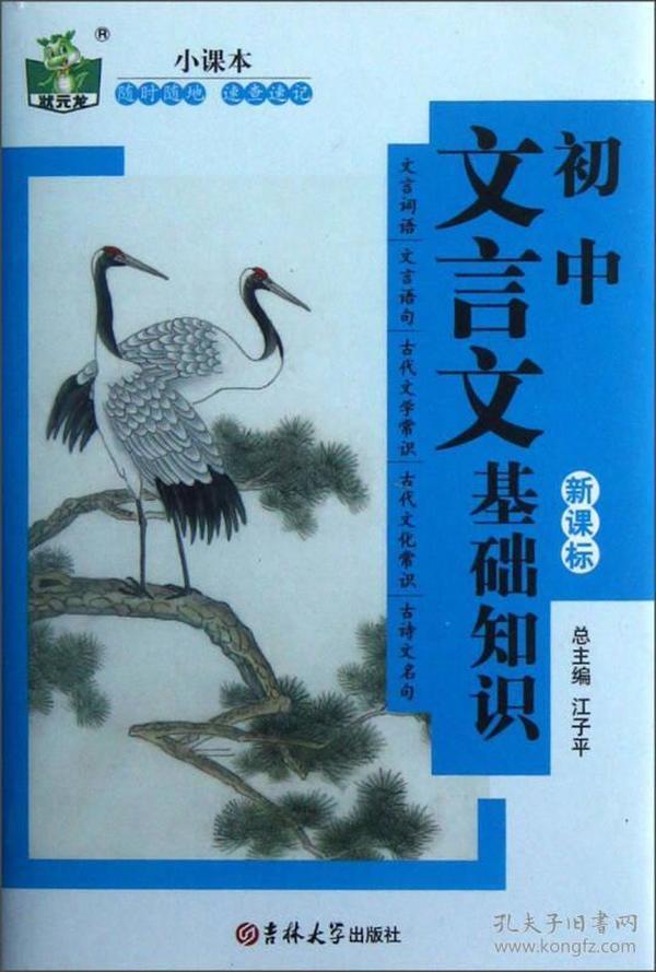 状元小课本:初中文言文基础知识