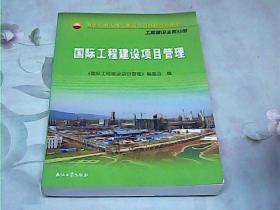 中国石油天然气集团公司统编培训教材·工程建设业务分册:国际工程建设项目管理