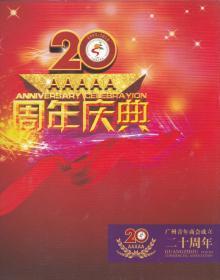 广州青年商会成立20周年[1995年]
