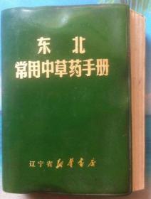 东北常用中草药手册(部分中草药彩图)