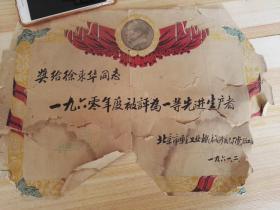 奖状。1961,2    徐东华(机械工业经济管理研究院院长,书记)  北京市轻工业机械修配厂