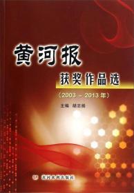 黄河报获奖作品选(2003~2013年)