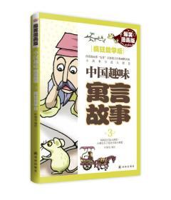 中国趣味寓言故事3:疯狂放学后