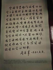 敬爱的周恩来总理在广东省新会县视察工作时对废旧物资工作的光辉题词