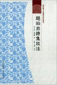 广西地方古籍整理研究丛书:赵柏岩诗集校注
