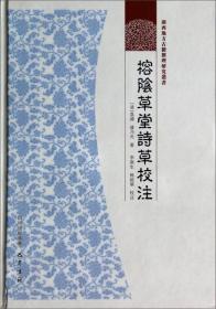 广西地方古籍整理研究丛书:榕阴草堂诗草校注