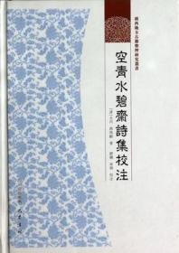 空青水碧斋诗集校注(精)/广西地方古籍整理研究丛书