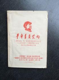 革命委员会好 庆祝各省市自治区革命委员会成立 包邮挂刷