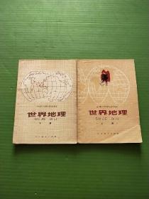 全日制十年制学校初中课本:世界地理(上下册)自然旧,书内有划线、笔迹
