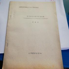 汉语语源研究的历史发展(油印)