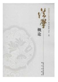 法学概论 专著 程木英,陈明静,马泽红主编 fa xue gai lun