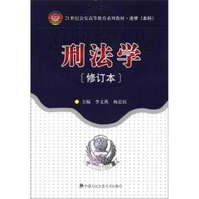 刑法学:修订本