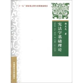 宪法学基础理论(国家重点图书出版 韩大元  中国政