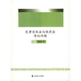 中国传统法律意识与和谐理想