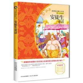 正版安徒生童话(青少彩绘版)FZ9787537670159