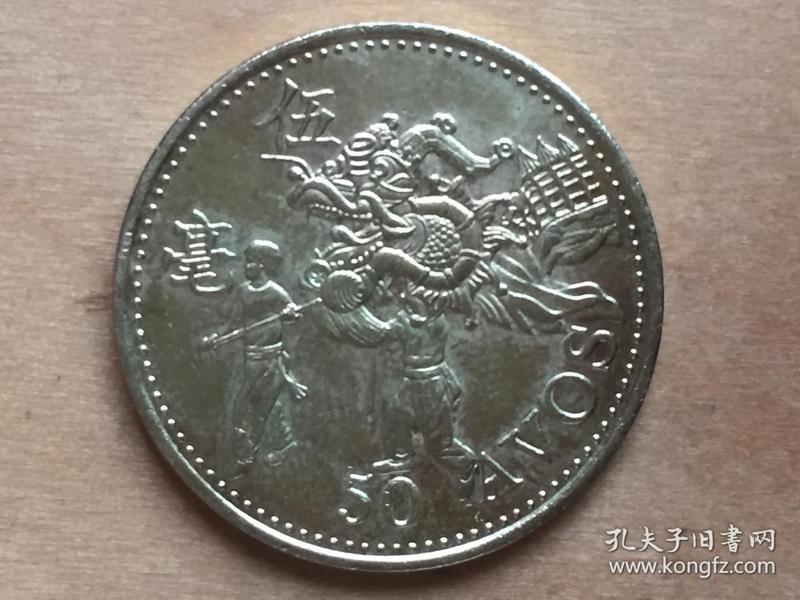 澳门 5豪 硬币 50 Avos  1993