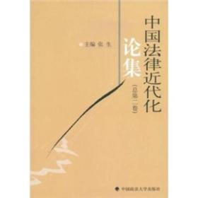 中国法律近代化论集(总第2卷)