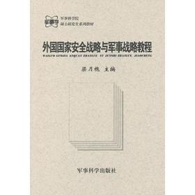 外国国家安全战略与军事战略教程 梁月槐 主编 军事科学出版社