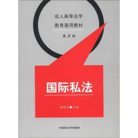 成人高等法学教育通用教材:国际私法(第2版)