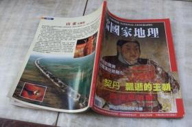 中国国家地理<2003年2月号  总第21期>(无地图赠品  平装大16开  有描述有清晰书影供参考)