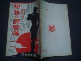 早操与课间操(51年修正版).