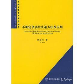 不确定多属性决策方法及应用/不确定理论与优化丛书