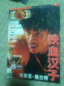 篮球(2000年第24期总177期)有海报