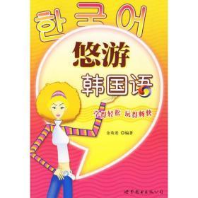 悠游韩国语