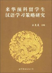 来华预科留学生汉语学习策略研究