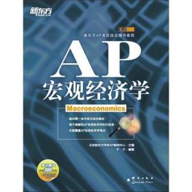 AP宏观经济学