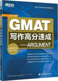 新东方·GMAT写作高分速成:ARGUMENT