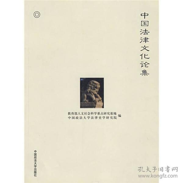 中国法律文化论集(211工程项目丛