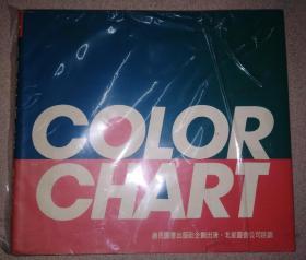 COLOR CHART <设计演色表 配色版><设计演色表 实用版>  单本价格