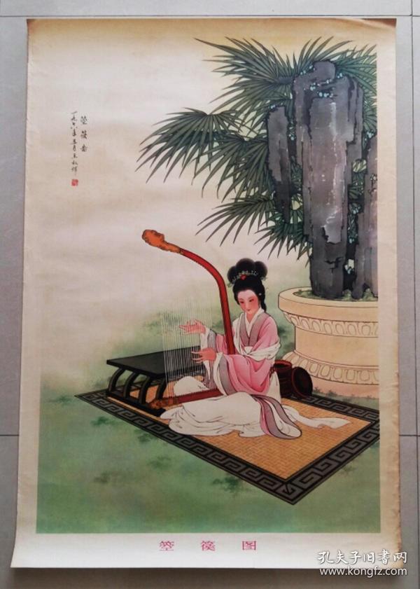 王叔晖 绘宣传画,一九七九年 人民美术出版社出版 《箜篌图》一张