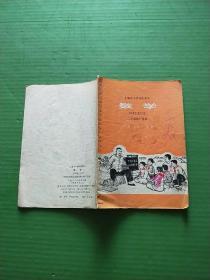 上海市小学课本:数学(二年级第二学期)书内有笔迹、划线见图