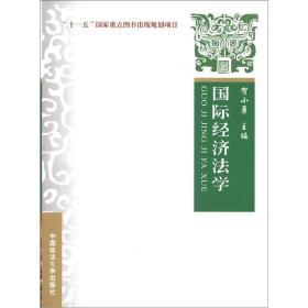 国际经济法学 贺小勇 中国政法大学出版社 9787562032618
