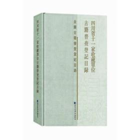 四川省十一家收藏单位古籍普查登记目录