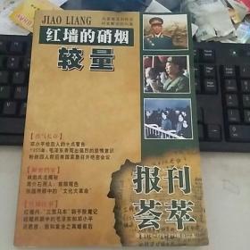 报刊荟萃(总第272、273、274期合订本)