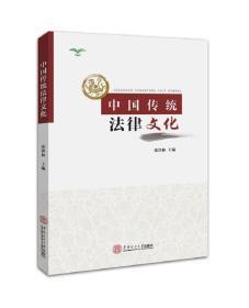 中国传统法律文化