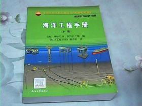 海洋工程手册(下)