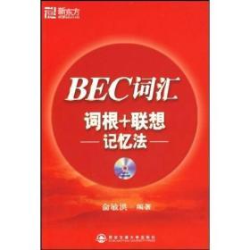 BEC词汇词根+联想记忆法
