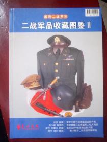 二战军品收藏图鉴(2)