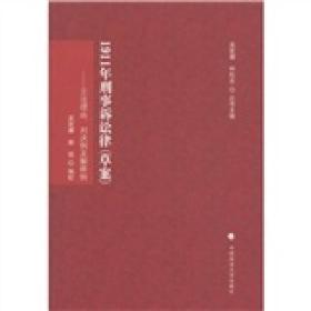 刑诉法学典存·1911年刑事诉讼律(草案):立法理由、判决例及解释例