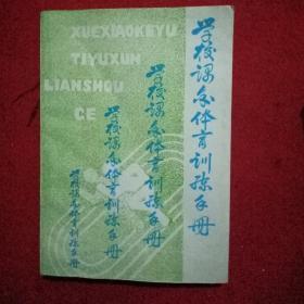学校课余体育训练手册