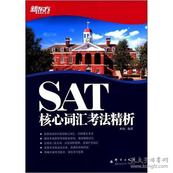SAT核心词汇考法精析