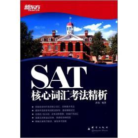 新东方:SAT核心词汇考法精析